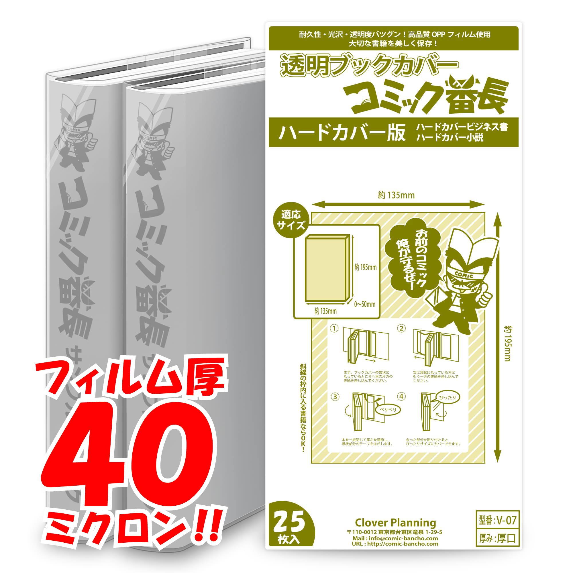 オンラインショップ 年中無休 365日毎日発送 透明 ブックカバー セットアップ コミック番長 ハードカバー版 厚口 ハードカバー判 コミックカバー 25枚