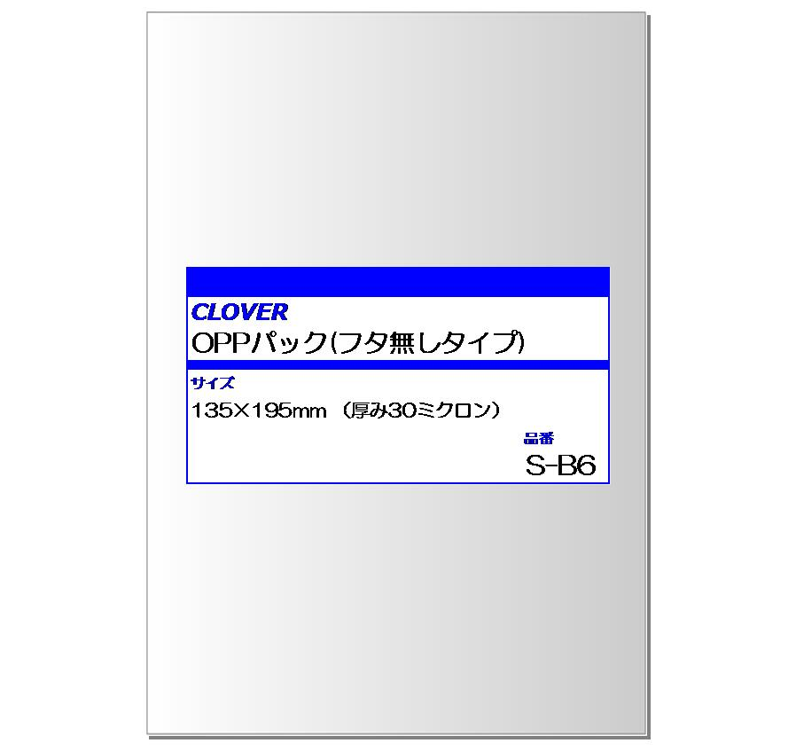 年中無休 365日毎日発送 ■送料無料 ■ 日本未発売 送料無料お手入れ要らず 透明OPP袋 135×190mm テープ無し B6用 100枚