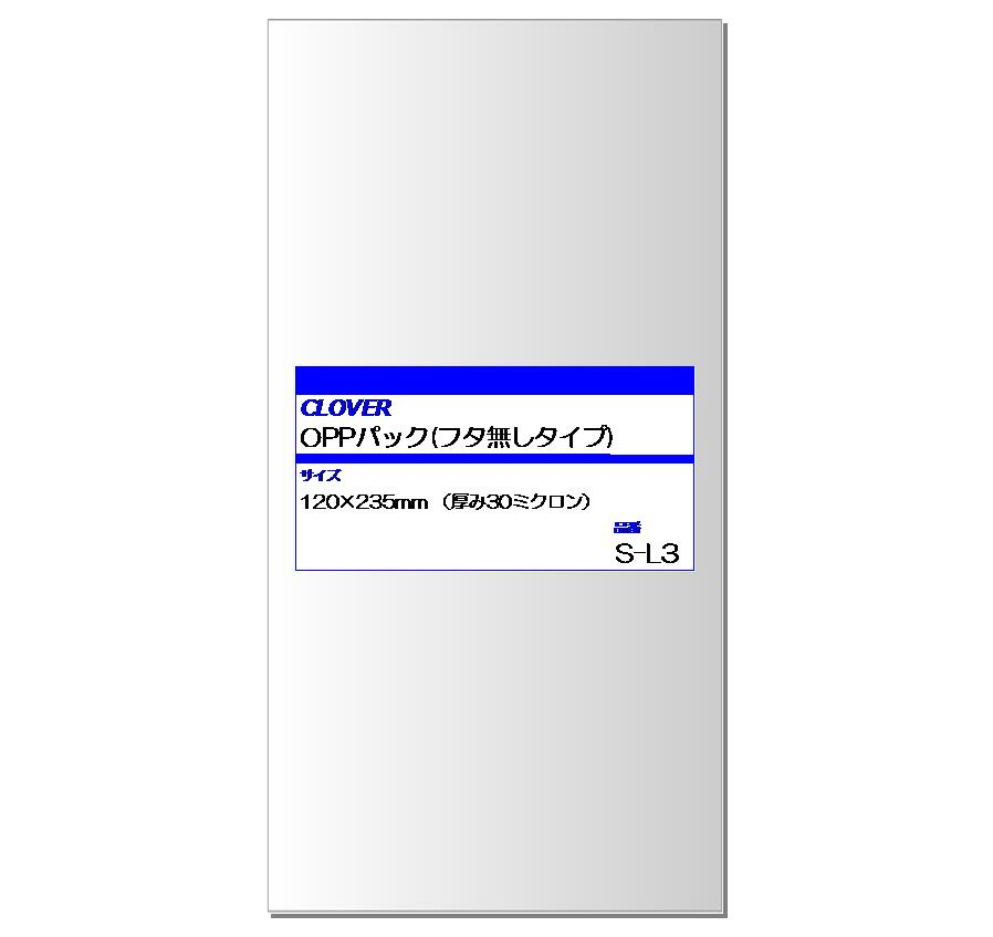 年中無休 新品 365日毎日発送 ■送料無料 ■ 最新 透明OPP袋 DM用 100枚 120×235mm テープ無し 長3封筒サイズ
