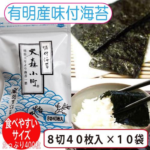 有明海 佐賀県産 味付海苔 8切×40枚 ×10袋 味で勝負 激安卸販売新品 大幅値下げランキング 送料無料 の食卓サイズ海苔です 大森小町 本州お届けは
