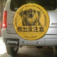 熊出没注意スペアタイヤカバー黄色/熊の顔パジェロミニ用Sジムニー・エスクード用M