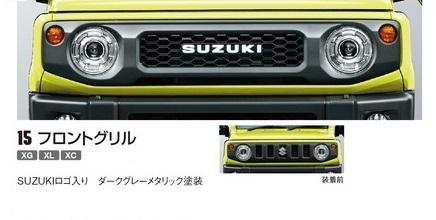 スズキジムニーJB64W/JB74W純正アクセサリーフロントグリル定価¥32,000(税別)