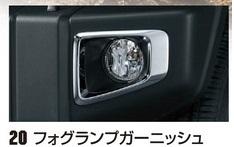 スズキジムニーJB64W純正アクセサリーフォグランプガーニッシュ定価¥21,000(税別)