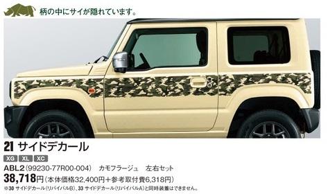 スズキジムニー純正アクセサリーJB64W/JB74W99230-78R00-003 サイドデカール カモフラージュ定価¥30,000(税別)