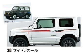 スズキジムニー純正アクセサリーJB64W/JB74W99230-78R00-002 サイドデカール リバイバルB定価¥18,000(税別)