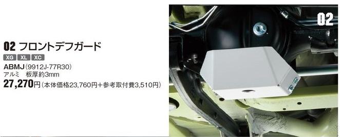 スズキジムニーJB64W/JB74W純正アクセサリーフロントデフガード定価¥22,000(税別)
