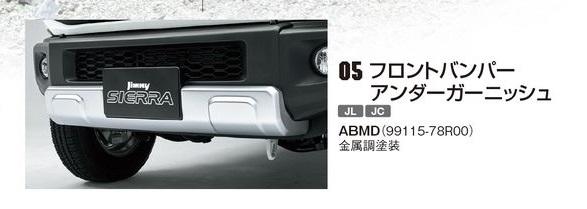 スズキジムニーシェラJB74W純正アクセサリーフロントバンパーアンダーガーニッシュ定価¥35,000(税別)