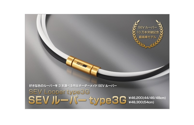 送料無料★SEV ルーパーtype3G【送料無料】