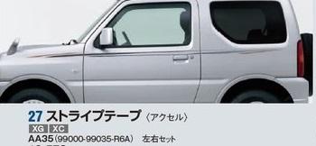 【スズキジムニーJB23W純正アクセサリー】ストライプテープ アクセル99000-99035-R6A定価¥12,000(税別)