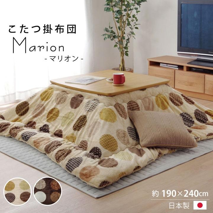 日本製 こたつ布団 長方形 おしゃれ かわいい 省スペース 70×105 80×120 天板対応 軽量 保温 リバーシブル コタツ布団 コタツふとん こたつふとん 北欧 薄掛け ベージュ ブラウン ドット柄 こたつ掛けふとん 単品 190×240