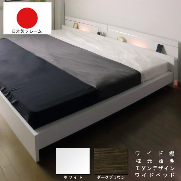 棚 照明付ラインデザインベッド ワイドキング220 SGマーク付国産ハードマットレス付 マット付 ライト ボンネル ブラウン ホワイト ダークブラウン ベット マットレスセット WK220 ボンネルコイル Brown white DarkBrown 茶 白 BR WH DBR bed