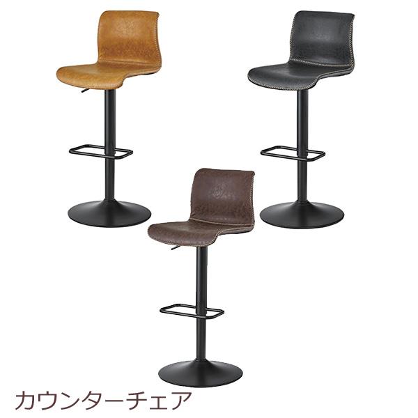 カウンターチェア 背もたれ付き 北欧 バーチェア カウンタースツール ハイチェア カウンター カフェ バー ヴィンテージ おしゃれ 高さ調整可能 ブラック ブラウン キャラメル 送料無料 ハイスツール Counter chair