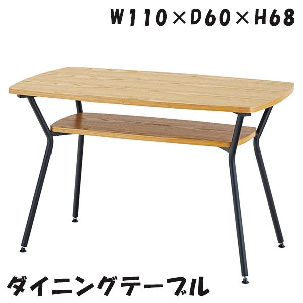 ダイニングテーブル 110 テーブル 人気 天然木 アイアン 北欧 おすすめ おしゃれ モダン シンプル ナチュラル 木目 食卓テーブル カントリー 机 レトロ 天然木 110 60 68 ブラウン W110×D60×H68