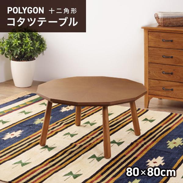 こたつ テーブル 80 多角形 80×80 おしゃれ かわいい 北欧 天然木 コタツテーブル 送料無料 家具調こたつ こたつテーブル 十二角形 POLYGON 炬燵本体 W80xD80xH39cm