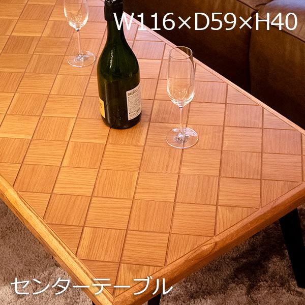センターテーブル テーブル 北欧 ナチュラル レトロ 天然木 リビンクテーブル ローテーブル 柄 カフェテーブル チェッカーボード おしゃれ かわいい ジョーカー W116×D59×H40