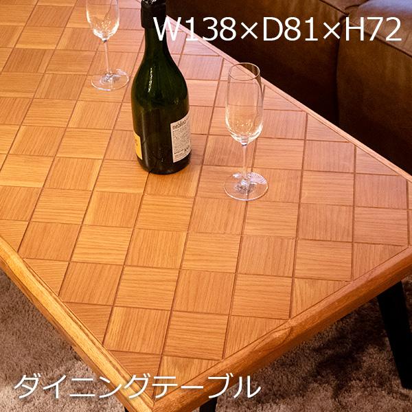 ダイニングテーブル テーブル 幅138cm 人気 オーク ミンディ 北欧 おすすめ おしゃれ モダン シンプル ナチュラル 西海岸 食卓テーブル カフェ カントリー 新生活 机 レトロ 天然木 チェッカーボード 送料無料 ジョーカー W138×D81×H72