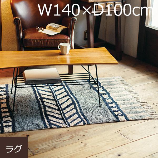 ラグ ラグマット 絨毯 おしゃれ かわいい アイボリー ネイビー ボヘミアン デザインマット 北欧 人気 おすすめ 綿 綿100% 送料無料 シンプルラグ Nacho W140×D100cm