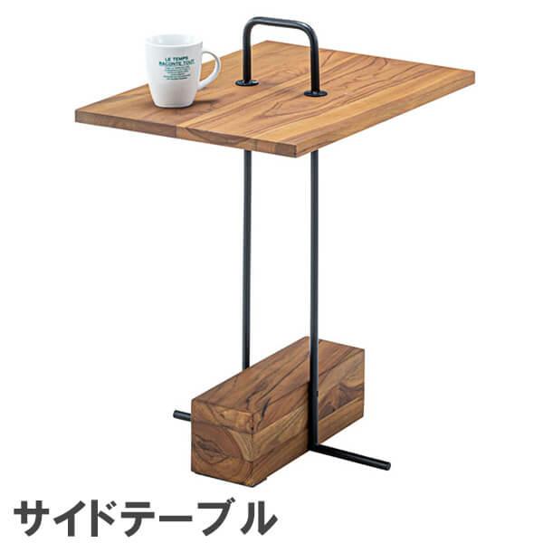 サイドテーブル フォールディングテーブル シンプル テーブル リビンクテーブル ナイトテーブル 天然木 木 木目 新生活 トレー型 天板 持ち運び トレー Sidetable W47×D35×H60