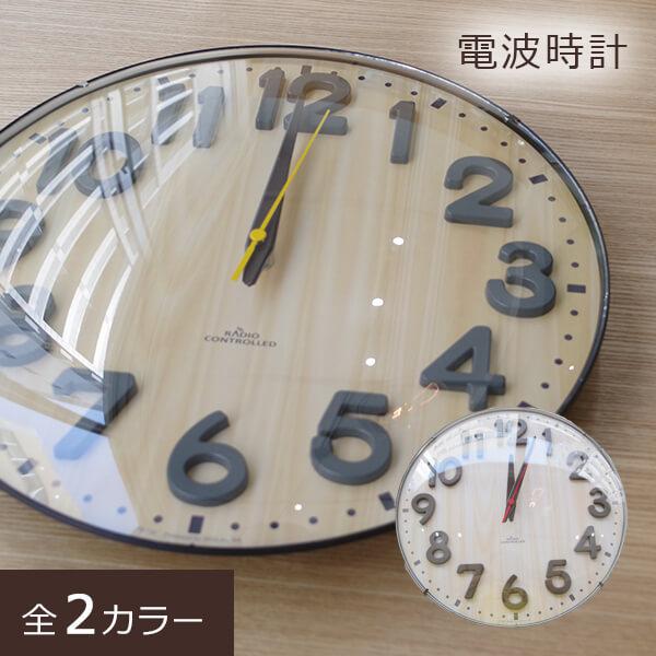 どんなお部屋にあっても違和感なく使えるシンプル時計です 文字盤もとことん見やすくこだわっています 掛け時計 電波時計 大きい おしゃれ 北欧 木目調 インテリア雑貨 日本正規代理店品 壁掛け時計 かわいい ウォールクロック 子供部屋 夜だけ静音 2020 新作 大きい数字 見やすい 掛時計 夜間秒針停止 かけ時計 壁掛時計 おすすめ