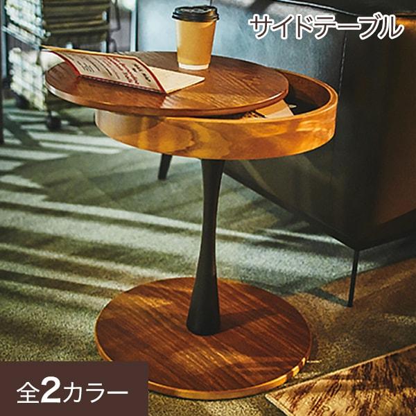 サイドテーブル 丸 ナイトテーブル 木製 収納 木目 北欧 アイアン 天然木 隠れ収納 インテリア 便利 茶 ブラウン おしゃれ かわいい かっこいい 人気 オススメ ウッド 丸型サイドテーブル