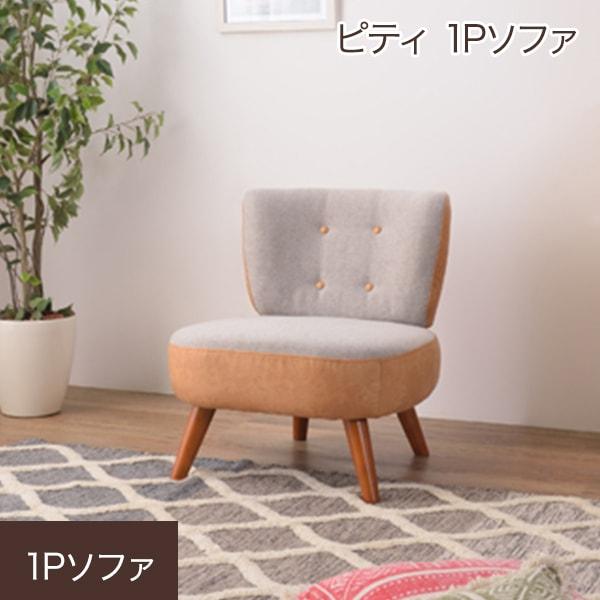 ソファ 椅子 クッション 丸み かわいい 優しい 色合い お部屋 小ぶり シンプル サイズ感 子供部屋 一人暮らし クロスレザー ロータイプ ゆったり 弾力 座面 ファブリック 1人掛 2人掛 新生活 一人暮らし マイホーム