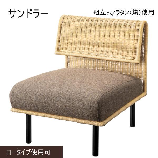 ユニークな背もたれとラタンの爽やかさが魅力的 椅子 クッションチェア ローチェア ロータイプ使用可 新色追加して再販 組立式 ラタン おしゃれ 南国風 サンドラー 籐 エスニック チェア 激安挑戦中