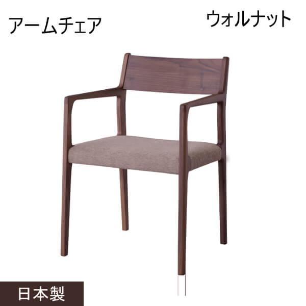 "<title>日本の""ものづくり力""を感じる 美しいチェア アームチェア ウォルナット 椅子 チェア リビング 居間 ダイニング ひじ掛け付き 日本製 購買 天然木使用 軽量 おしゃれ 人気 シンプル</title>"