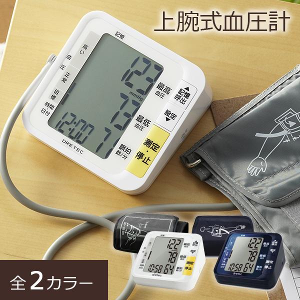 毎日計ってリスクを回避 大きな画面でカンタン操作の上腕式血圧計 上腕式血圧計は病院などで計るタイプと同様に 心臓に近い位置で計測するため値をより正確に調べる事ができます 全品送料無料 血圧計 上腕式 電子血圧計 測定 大画面 大型液晶 見やすい 簡単操作 60回 メモリー機能 正規品スーパーSALE×店内全品キャンペーン 記録用紙 血圧値レベル 6段階表示 医療 おすすめ 60代 健康管理 健康グッズ 介護 70代 50代 父の日 生活 プレゼント 上腕式血圧計 看護 電池式 脈検知機能付 売れ筋 専用ケース付き