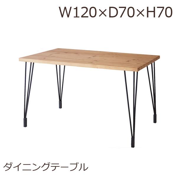 ダイニングテーブル 120 テーブル 机 木製 天然木 北欧 レトロ カフェテーブル インテリア 一人暮らし おしゃれ 幅120 送料無料 LEIGHTON DINING TABLE 120×70cm