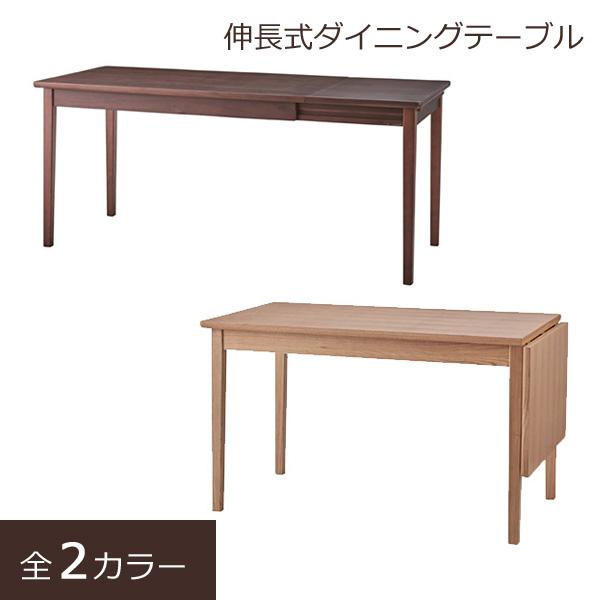 伸長式テーブル 伸長式 テーブル 引き出し 伸縮 120 165 ダイニングテーブル 伸長式テーブル 天然木 木製 ウォルナット エクステンションテーブル エクステンション 大きい ブラウン ナチュラル 送料無料 エクステンションダイニングテーブル 120cm-165cm×75cm×72cm