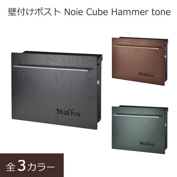ポスト 壁付け 壁掛け 郵便ポスト 郵便受け 郵便ボックス 鍵付き おしゃれ モダン シンプル シック メタル ブロンズ 高級感 送料無料 POST Noie Cube Hammer tone