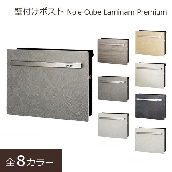 ポスト 壁付け 壁掛け 郵便ポスト 郵便受け 郵便ボックス 鍵付き おしゃれ モダン シンプル シック メタル 高級感 送料無料 POST Noie Cube Laminam Premium