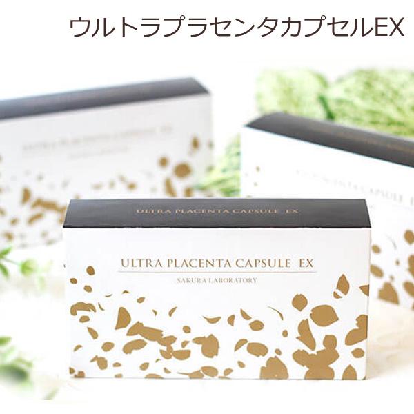 プラセンタ サプリ サプリメント 日本製 国産 品質管理の万全な国内工場生産! 日本のGMP取得の厳しい品質基準を持つ工場で製造 胎盤 美容 栄養補助食品 フリーズドライ 乾燥 純末100% レターパック送料無料  ウルトラプラセンタEX カプセル 1箱 60錠