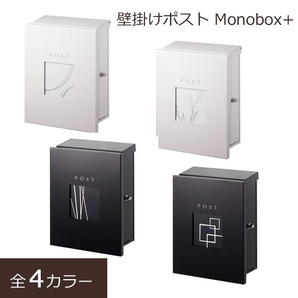 ポスト 郵便ポスト 郵便受け 郵便ボックス 鍵付き 大型配達物対応 モダン おしゃれ シンプル ブラック ホワイト 送料無料 壁付け 壁掛け POST Monobox+