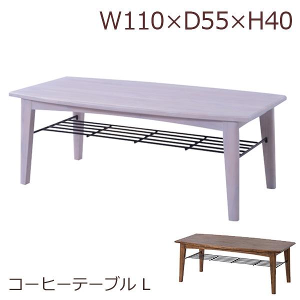 コーヒーテーブル テーブル 幅110cm 天然木 北欧 ナチュラル アンティーク調 おしゃれ 送料無料 W110×D55×H40 リビンクテーブル センターテーブル コーヒーテーブルL
