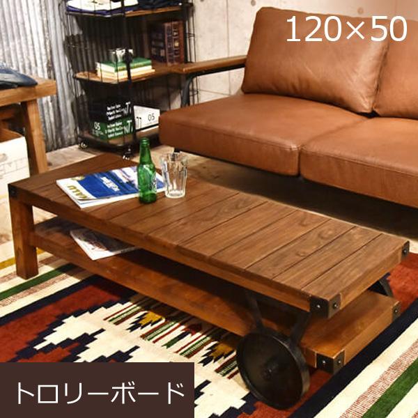 トロリーテーブル テーブル ローテーブル ローボード TVボード テレビボード 幅120cm 32インチ おしゃれ アメリカン TV台 車輪 机 木製 コンパクト トロリーテーブル 120×50×33cm
