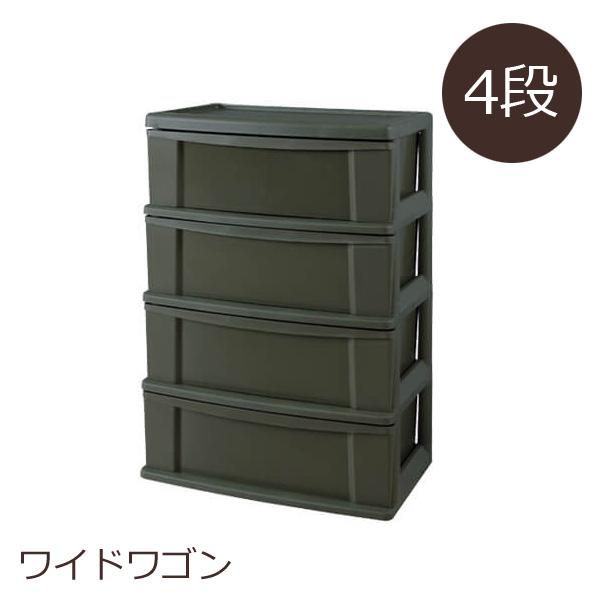 日本製 ワイドワゴン 4段 収納ボックス 収納用品 チェスト 中が見えない 衣装ケース おもちゃ入れ おしゃれ かわいい ワイドワゴン wide wagon 4段