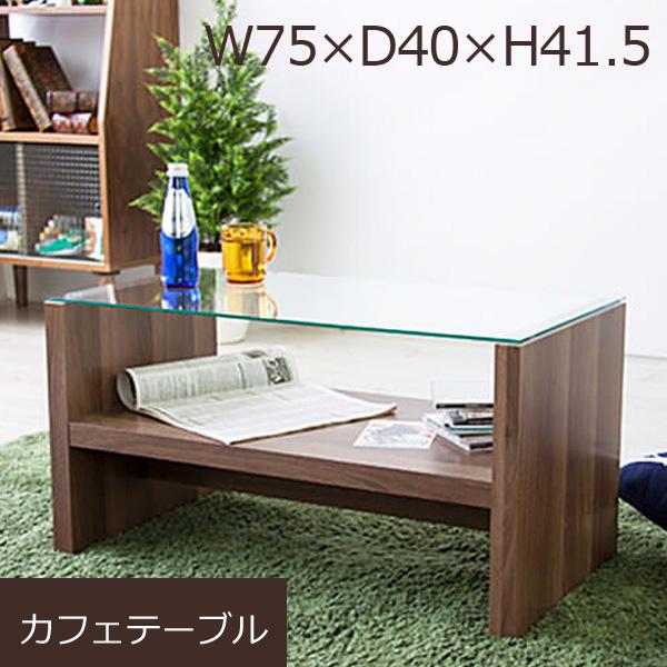 コンパクトだけどしっかり収納 テーブル ローテーブル コーヒーテーブル 永遠の定番 ガラステーブル ティーテーブル カフェ 収納 コンパクト おしゃれ かわいい スリム 棚付き インテリア マーケティング W75×D40×H41.5 カフェテーブル