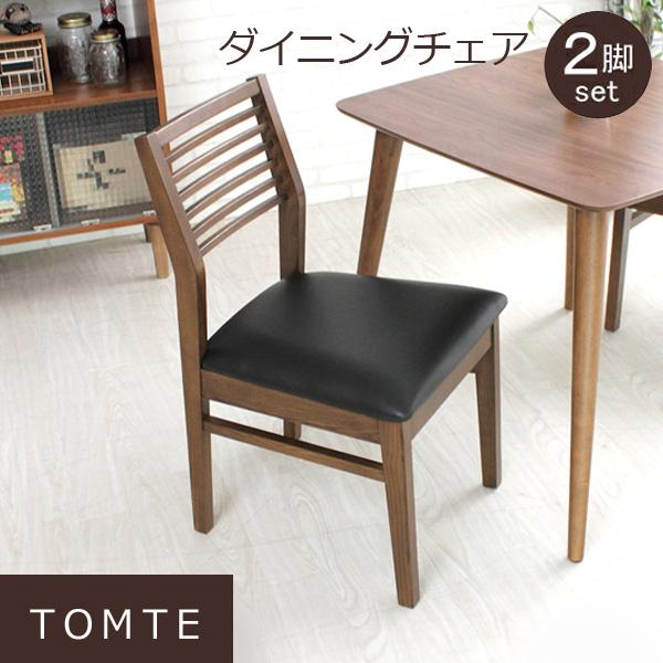 ダイニングチェア 2脚セット 椅子 いす イス チェア おしゃれ 送料無料 木製 レトロ モダン tomte トムテ