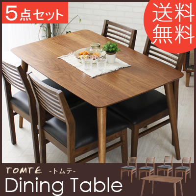 ダイニングテーブルセット テーブル 机 5点セット 長方形 天然木 セット レトロ 木製 カフェテーブル ウォールナット おしゃれ 楽しさ広がる 4人用 ダイニングテーブル