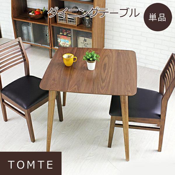 ダイニングテーブル テーブル 机 木製 天然木 幅75 正方形 ウォールナット 送料無料 カフェテーブル インテリア 北欧 一人暮らし 新生活 おしゃれ ダイニングテーブル tomte