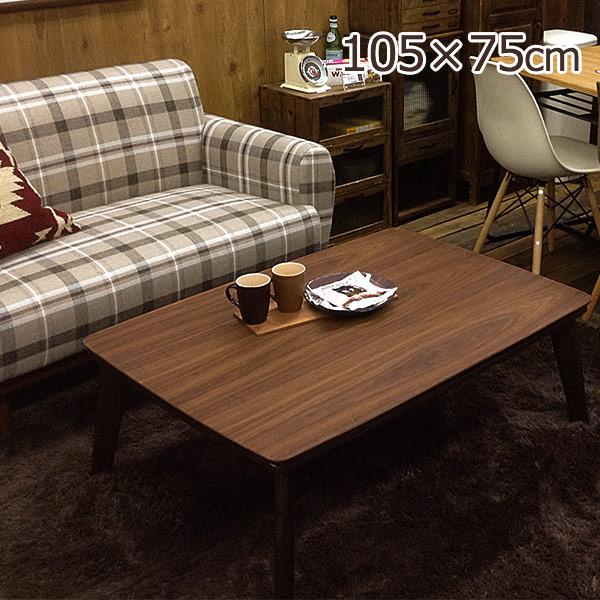 こたつ テーブル 105 長方形 105×75 おしゃれ 北欧 天然木 ナチュラル ウォールナット コタツテーブル 家具調こたつ こたつテーブル 炬燵本体 PINON W105xD75xH37cm