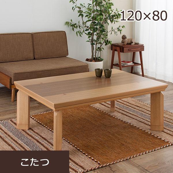こたつ テーブル こたつテーブル おしゃれ 長方形 120 モダン カーボンフラットヒーター リビング コタツ 天然木 家具調こたつ 継脚式 高さ調節 送料無料 フラットヒーターこたつ 高脚こたつ 炬燵本体 単品 120×80