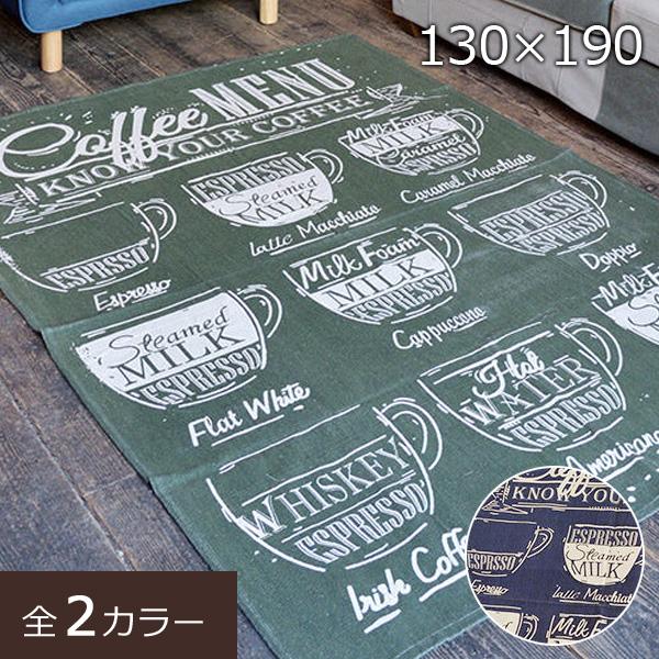 ラグ マット ラグマット 130×190 コットン100% 柄 カフェ風 カーペット じゅうたん インド製 カフェ コーヒー おしゃれ 青 緑 ブルー グリーン 長方形 新生活 春 カフェメニュー コットン カフェメニューラグ コットンラグ 130×190cm