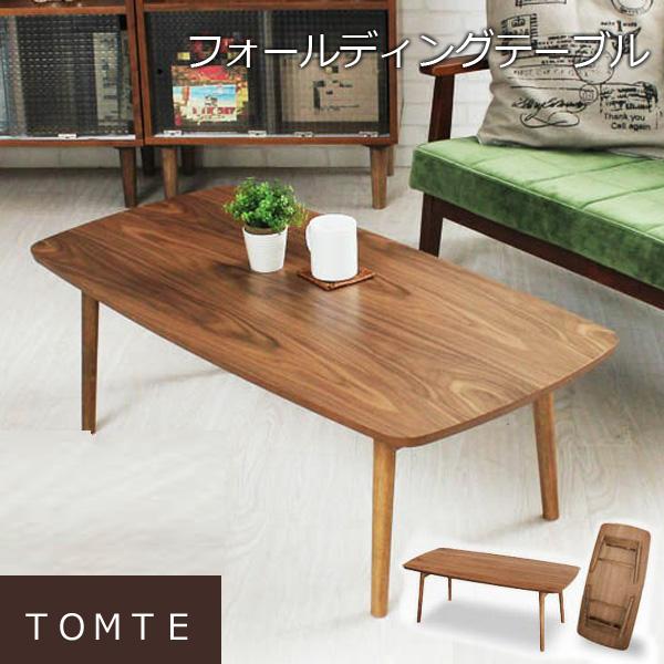折りたたみ テーブル 木製 ローテーブル ローボード 幅100 高さ35 折り畳み ウォールナット ウォルナット 北欧風 センターテーブル ソファテーブル ティーテーブル 送料無料 フォールディングテーブル トムテ