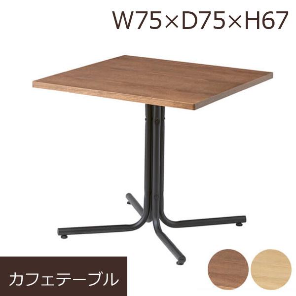 テーブル カフェテーブル カフェ 北欧 カフェ風 正方形 ティーテーブル 二人掛け 二人用 天然木 机 一人暮らし 二人暮らし 同棲 おしゃれ かわいい 木目 送料無料 オシャレなカフェ風テーブル 単品 W75×D75×H67