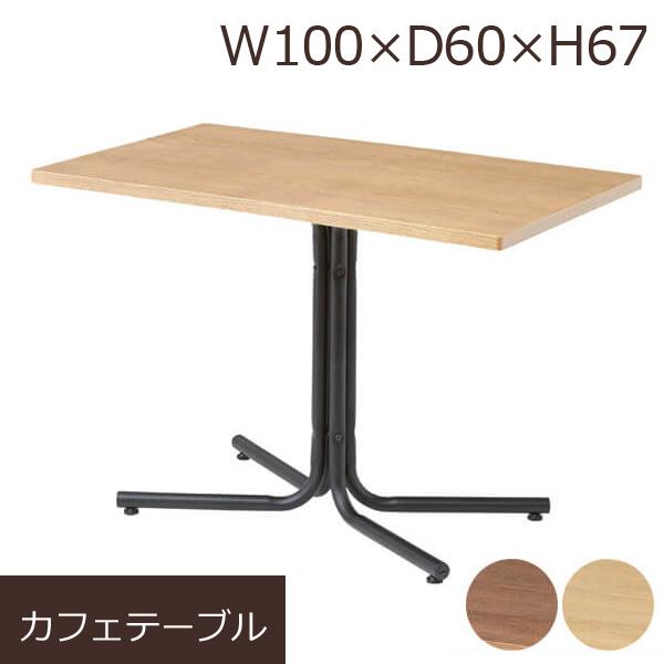 テーブル カフェテーブル カフェ コーヒーテーブル ティーテーブル 北欧 カフェ風 長方形 モダン ナチュラル 天然木 机 一人暮らし 二人暮らし 同棲 おしゃれ かわいい 木目 送料無料 オシャレなカフェ風テーブルL 単品 W100×D60×H67