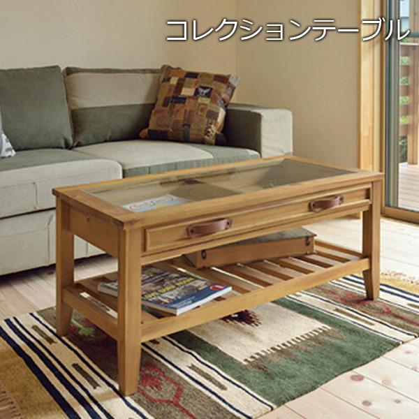 ローテーブル 90 引き出し テーブル 収納 コレクションテーブル 天然木 アカシア ガラス シンプル リビングテーブル 飾れる 引き出し付きコレクションテーブル 幅 90cm × 奥行44.5cm × 高さ45cm
