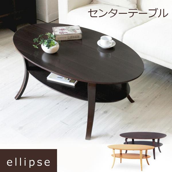 ローテーブル センターテーブル 木製 楕円 猫脚 収納 おしゃれ カフェ風 北欧 一人暮らし 新生活 送料無料 ellipse