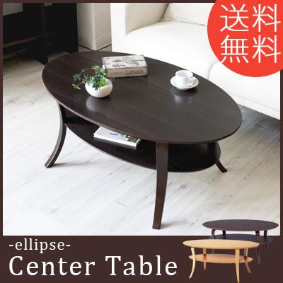 ローテーブル センターテーブル ローボード 木製 楕円 猫脚 収納 おしゃれ カフェ風 北欧 一人暮らし 送料無料 ellipse